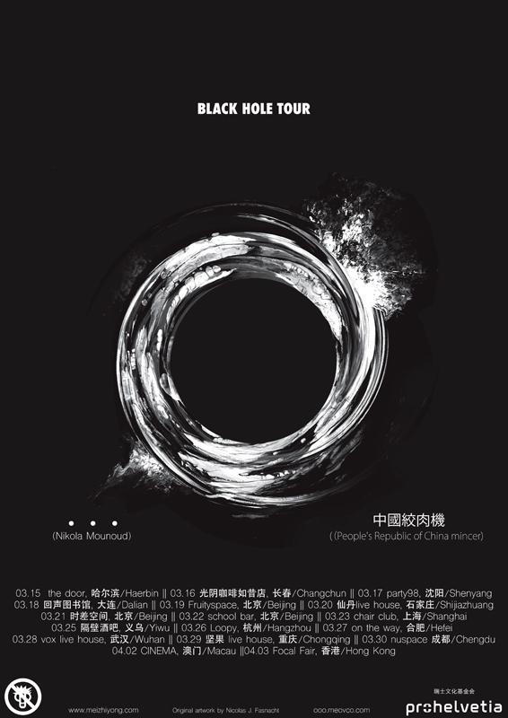 BLACKHOLETOUR_A5_CHINA